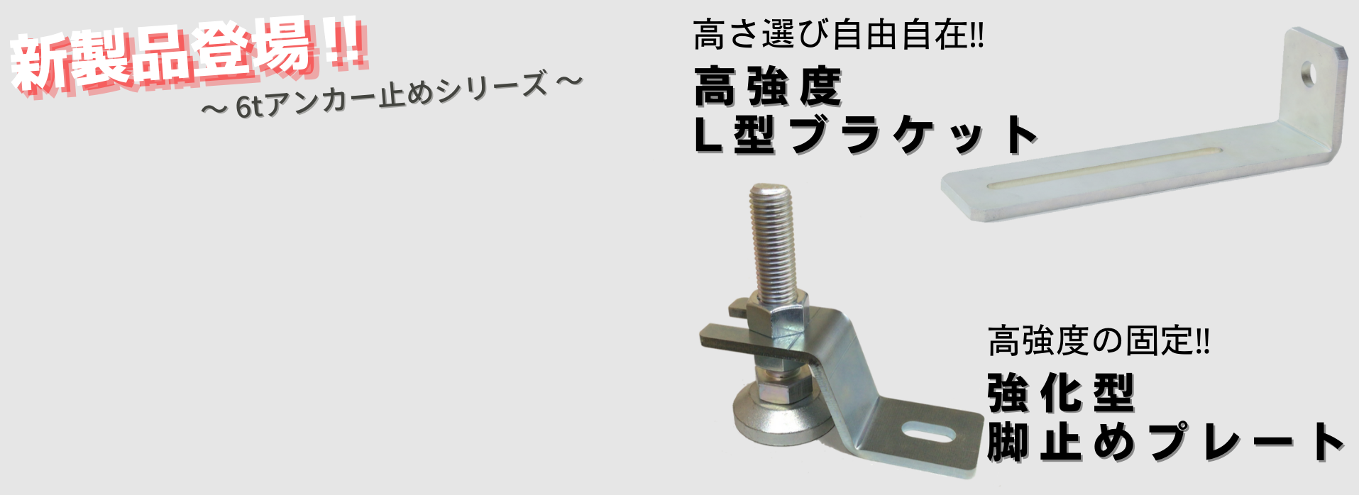 新商品登場!!6tアンカー止めシリーズ